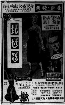 Photo 2: An advertisement from the South China Morning Post, December 31, 1955.