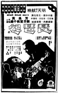 Photo 3: An advertisement from Wah Kiu Yat Po, October 15, 1957.